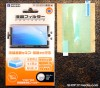 Screen protector (Hori) for PSP/PSP slim 2000